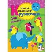 Мозаика kids Наклей правильно! (Кружочки), книга с многоразовыми наклейками