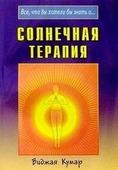 """Кумар В. """"Солнечная терапия"""""""