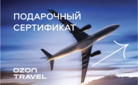 Подарочный сертификат «OZON TRAVEL» - 1000