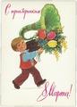 """Открытка (открытое письмо) """"С Праздником 8 Марта!"""" худ. Зарубин 1983 T340407"""