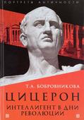 Цицерон. Интеллигент в дни революции, Бобровникова Т.А.