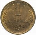 Монета 1 копейка 1954 остатки штемпельного блеска T130802