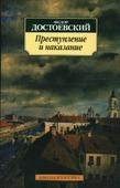 """Достоевский Федор Михайлович """"Преступление и наказание"""""""
