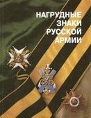 Шевелева Е.Н. Нагрудные знаки русской армии