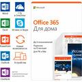 Microsoft Office 365 для дома - подписка (5 пользователей, 1 год) только лицензия