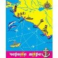 """Пакет подарочный """"Черное море"""", 26 x 33 x 13 см"""