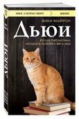 """Вики Майрон """"Дьюи. Кот из библиотеки, которого полюбил весь мир"""""""
