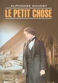 """Daudet A. """"Le Petit Chose Книга для чтения на французском языке"""""""