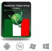 Право на использование (электронный ключ) Navitel Навител Навигатор с пакетом карт Италия
