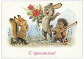 """Открытка (открытое письмо) """"С Праздником"""" худ. Зарубин 1989 T330431"""