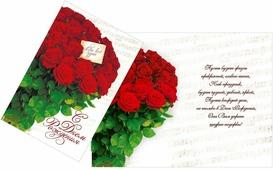 """Открытка Дарите cчастье """"С Днем Рождения. Музыка цветов"""", 12 х 18 см"""