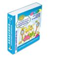 Академия солнечных зайчиков. 4-5 лет. Комплект из 9 книг