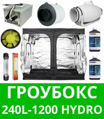Гроубокс 240L-1200 Hydro