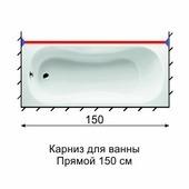 Карниз (штанга) для ванны 150 см Прямой