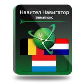 Navitel Навител Навигатор. Бенилюкс (Бельгия/Нидерланды/Люксембург) (NNBenel)
