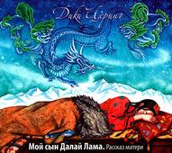 "Аудиокнига ""Мой сын Далай Лама. Рассказ матери"" (MP3 CD)"
