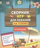 """Комиссарова Е. (ред.) """"Сборник игр для лежания на пляже"""""""