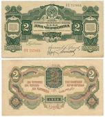 Банкнота 2 червонца 1928 D005901