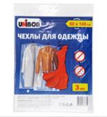 Чехлы для одежды UNIBOB 60х140 см, (3 шт в упаковке)
