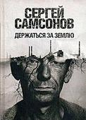 """Самсонов Сергей Анатольевич """"Держаться за землю"""""""