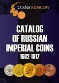 Английский. Каталог Монет Императорской России 1682-1917 CoinsMoscow (цены в долларах)
