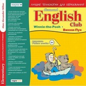 Diamond English Club: Winnie-the-Pooh / Винни-Пух