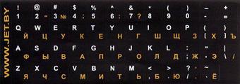Наклейки русских букв на клавиатуру (Желтые)