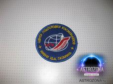 Эмблема Центр подготовки космонавтов имени Ю. А. Гагарина