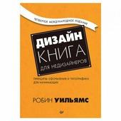 """Уильямс Робин """"Дизайн. Книга для недизайнеров"""""""