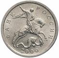 Монета 5 копеек 2000 СП остатки штемпельного блеска T212801