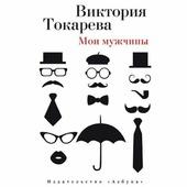 "Токарева В. ""Мои мужчины"""