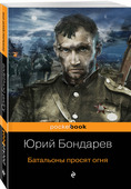 """Бондарев Ю.В. """"Батальоны просят огня"""""""