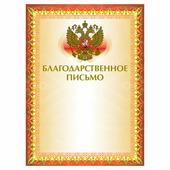 Грамота Благодарственное письмо BRAUBERG (брауберг) А4, мелованный картон, фольга