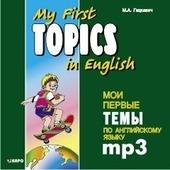 """Гацкевич М. А. """"Мои первые темы по английскому языку. Аудиоприложение MP3-диск"""""""
