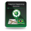 Navitel Навител Навигатор. Бразилия (NNBRA)