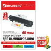 Пленки-заготовки для ламинирования BRAUBERG, комплект 100 шт для формата А4, 60 мкм 531452