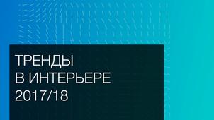 Тренды в интерьере сезона 2017/18