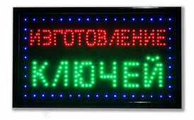 Светодиодная табличка «Изготовление ключей» (СТ041)