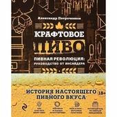 """Петроченков А.В. """"Крафтовое пиво"""""""