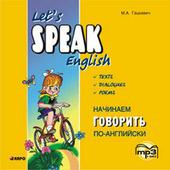 """Гацкевич М. А. """"Начинаем говорить по-английски. Аудиоприложение МР3-диск"""""""