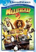 DVD. Мадагаскар 2 (региональное издание)