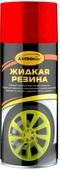 """Резина жидкая """"ASTROhim"""", цвет: красный, 520 мл"""