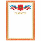 Грамота А4 BRAUBERG мелованный картон, бронза, красная рамка 128355