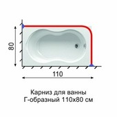 Карниз (штанга) для ванны 110х80 см Г образный