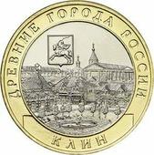 10 рублей 2019 ММД Клин, биметалл, отличное состояние