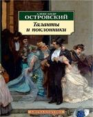 """Островский А. """"Таланты и поклонники"""""""