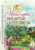"""Ращупкина С.Ю. """"Вышитые пейзажи. Цветы и деревья, вышитые крестиком"""""""