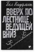 """Кауфман Бел """"Вверх по лестнице, ведущей вниз"""""""