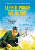 """Сент-Экзюпери А. де """"Маленький принц. Ночной полет"""""""