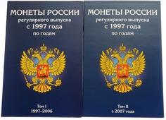 Альбом для регулярных монет России с 1997 года (комплект 2 альбома) X222207
